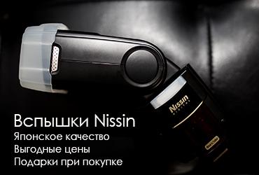 Подарки к Nissin