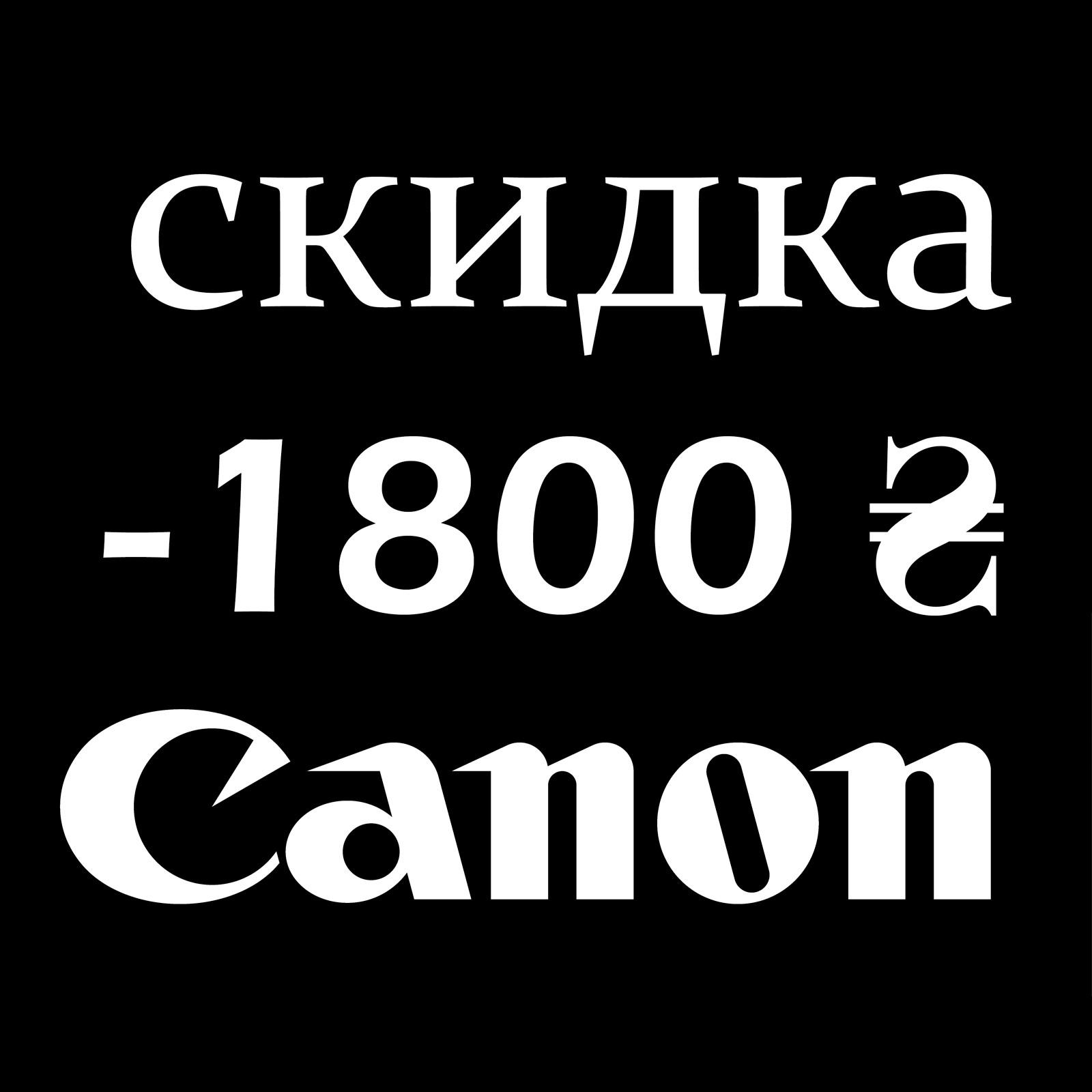 Сертифика скидка Canon -1800