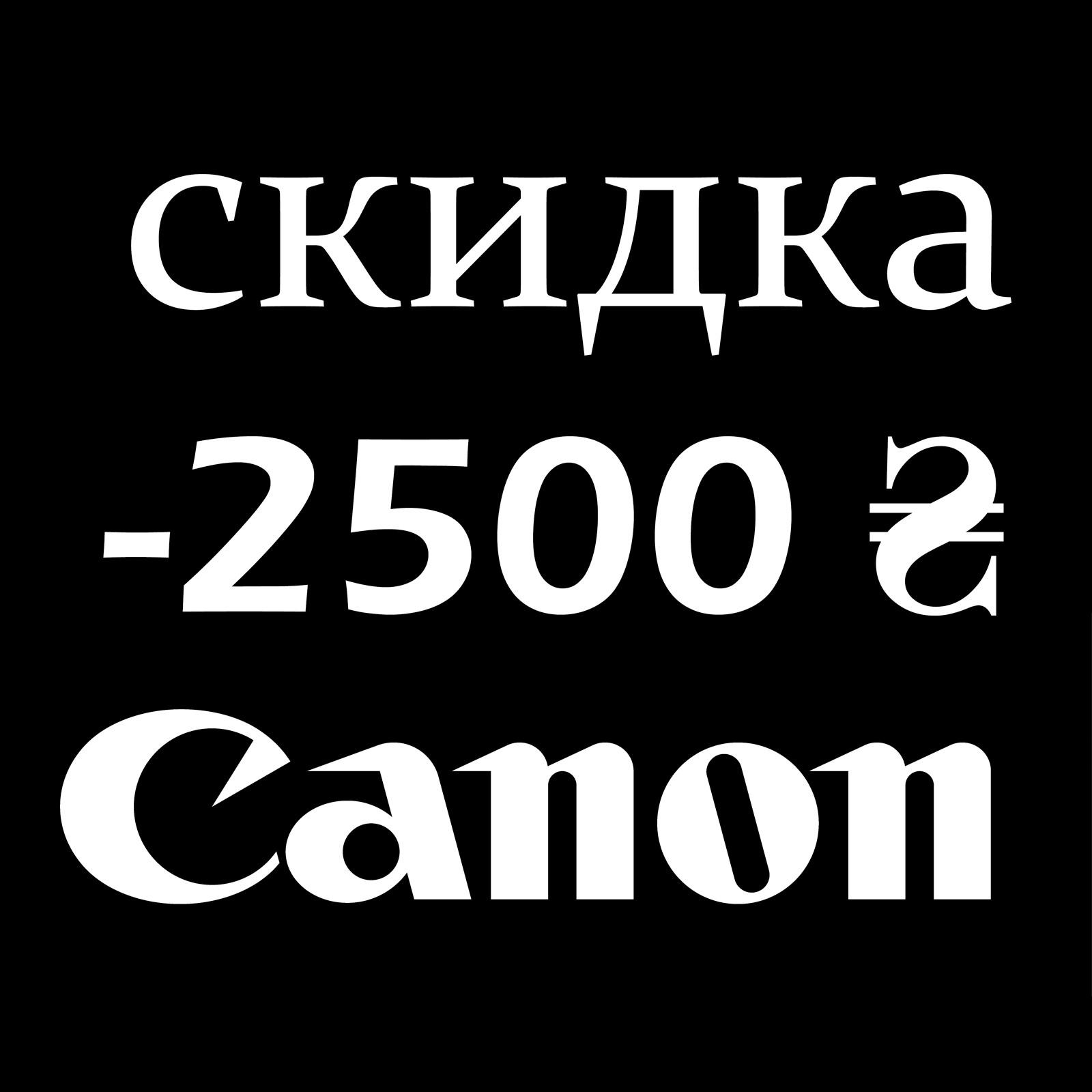 Сертифика скидка Canon -2500