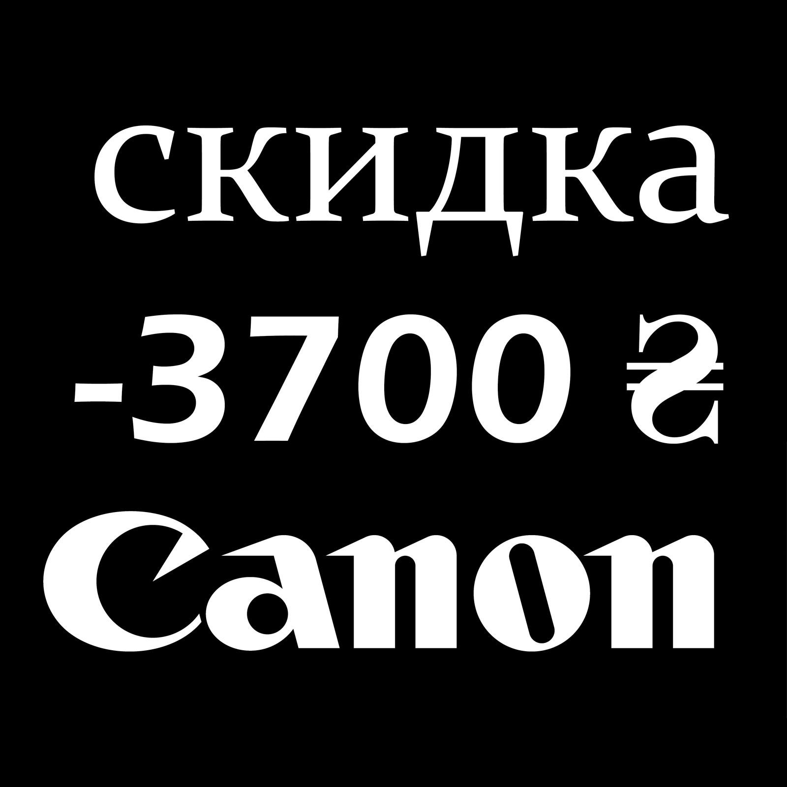 Сертифика скидка Canon -3700
