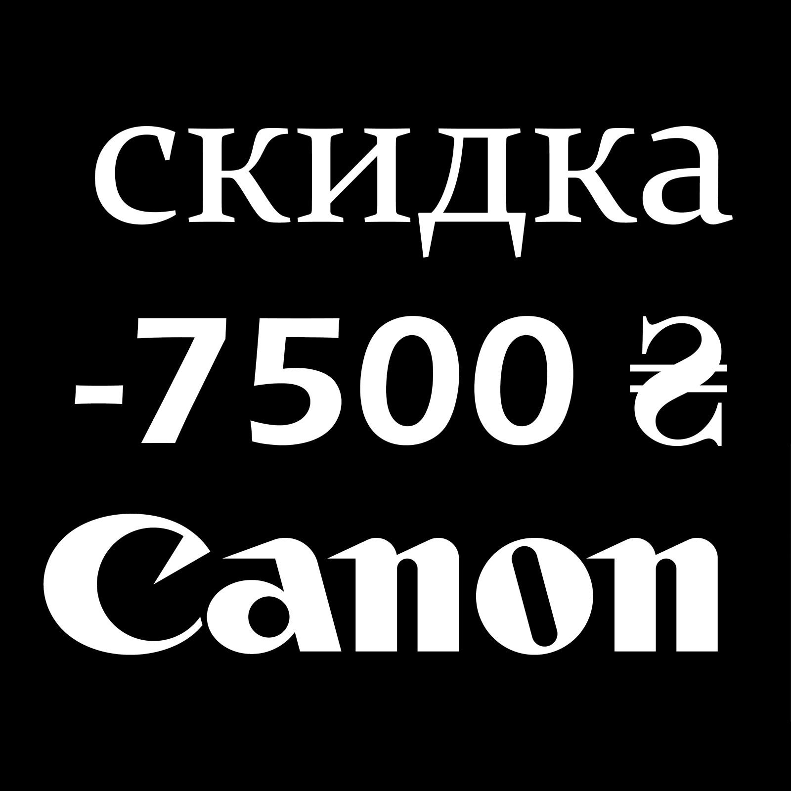 Сертифика скидка Canon -7500