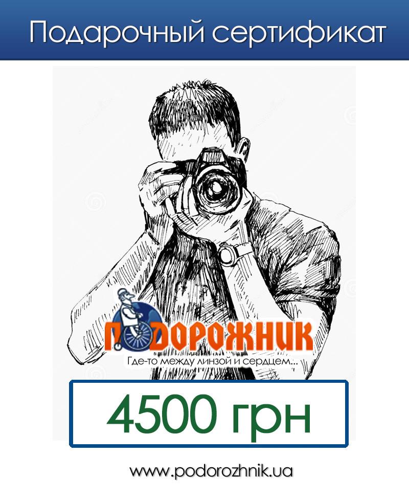 Подарочный сертификат 4500 грн