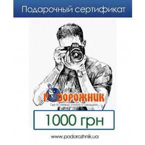 Подарочный сертификат 1000 грн