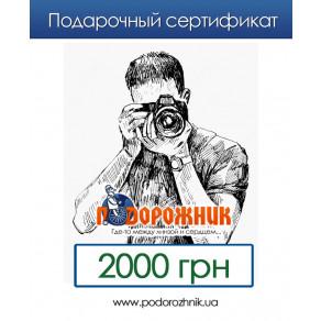 Подарочный сертификат 2000 грн